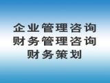 企业管理咨询_财务管理咨询_财务策划